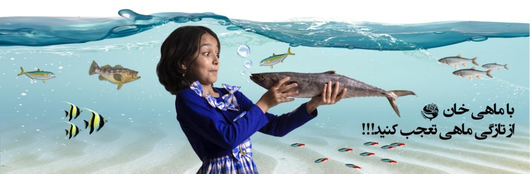 فروش ماهی
