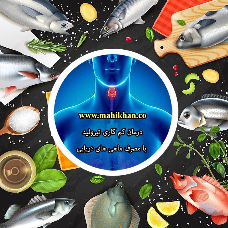 خواص ماهی برای درمان تیروئید