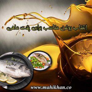 خرید ماهی حلوا سفید یا ماهی حلوا سیاه؟